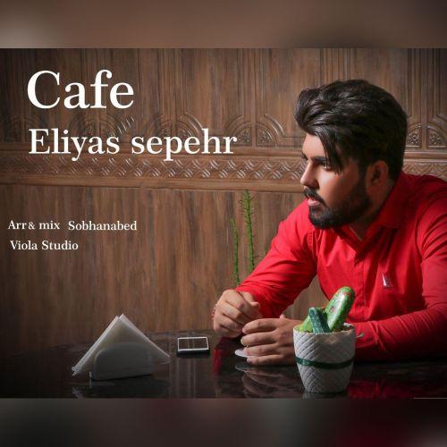 دانلود موزیک جدید الیاس سپهر کافه
