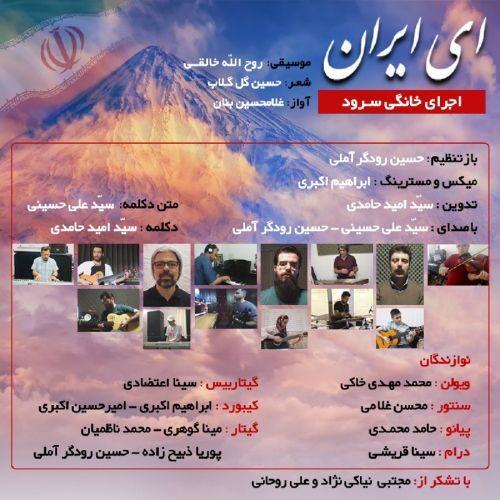 دانلود موزیک جدید حسین رودگر آملی و سید علی حسینی سرود اى ایران