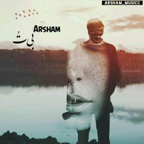دانلود موزیک جدید آرشام بی تو
