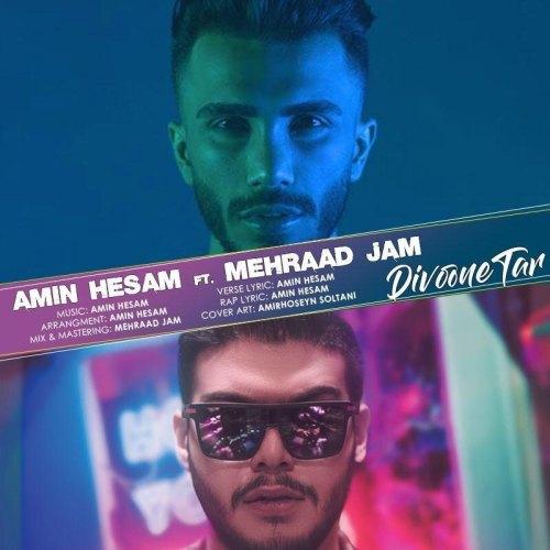 دانلود موزیک جدید حسام و مهراد جم دیوونه تر