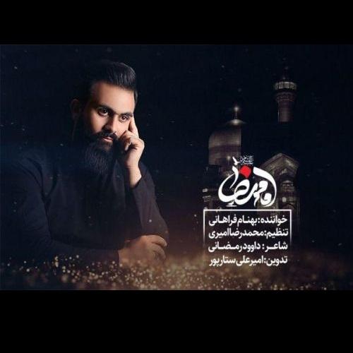 دانلود موزیک جدید بهنام فراهانی امامم رضا(ع)