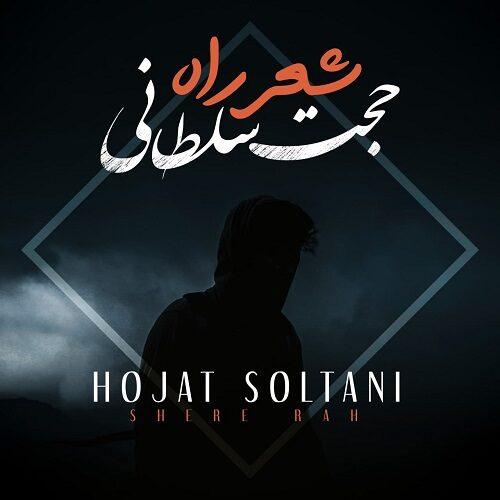 دانلود موزیک جدید حجت سلطانی شعر راه