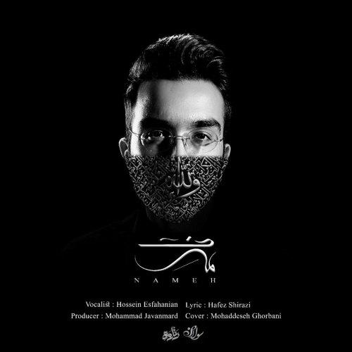 دانلود موزیک جدید حسین اصفهانیان نامه