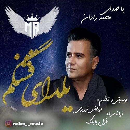 دانلود موزیک جدید محمد رادان یلدای قشنگم