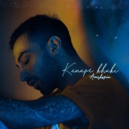 دانلود موزیک جدید امیر حسین کاناپه خاکی