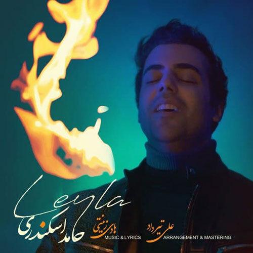 دانلود موزیک جدید حامد اسکندری لیلا