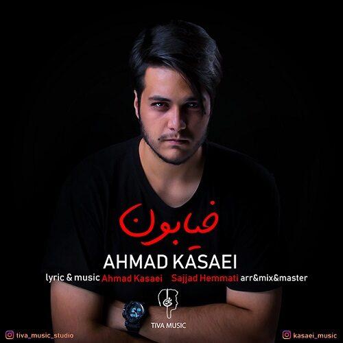 دانلود موزیک جدید احمد کسایی خیابون
