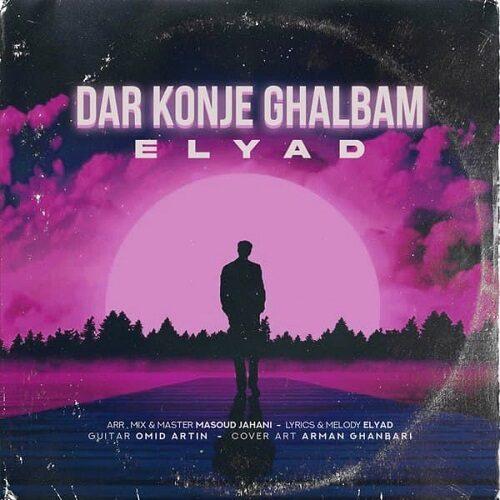 دانلود موزیک جدید الیاد در کنج قلبم