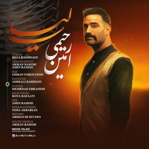 دانلود موزیک جدید امین رحیمی لیلی