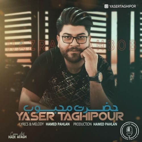 دانلود موزیک جدید یاسر تقی پور حضرت محبوب