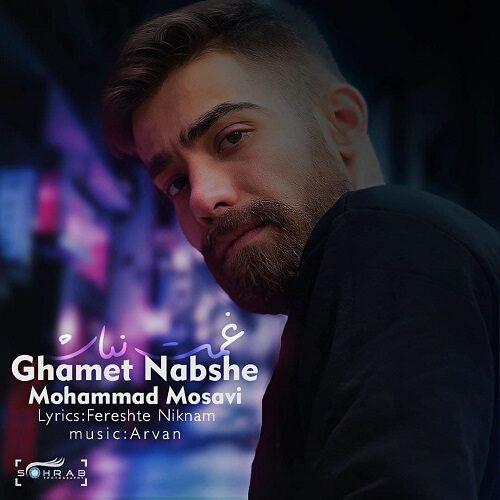 دانلود موزیک جدید محمد موسوی غمت نباشه
