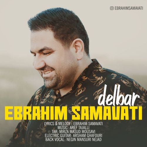 دانلود موزیک جدید ابراهیم سماواتی دلبر