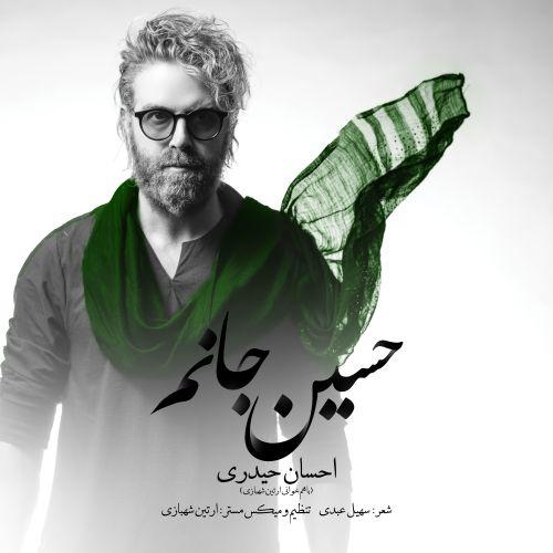 دانلود موزیک جدید احسان حیدری حسین جانم